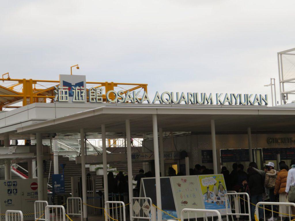 海遊館入り口