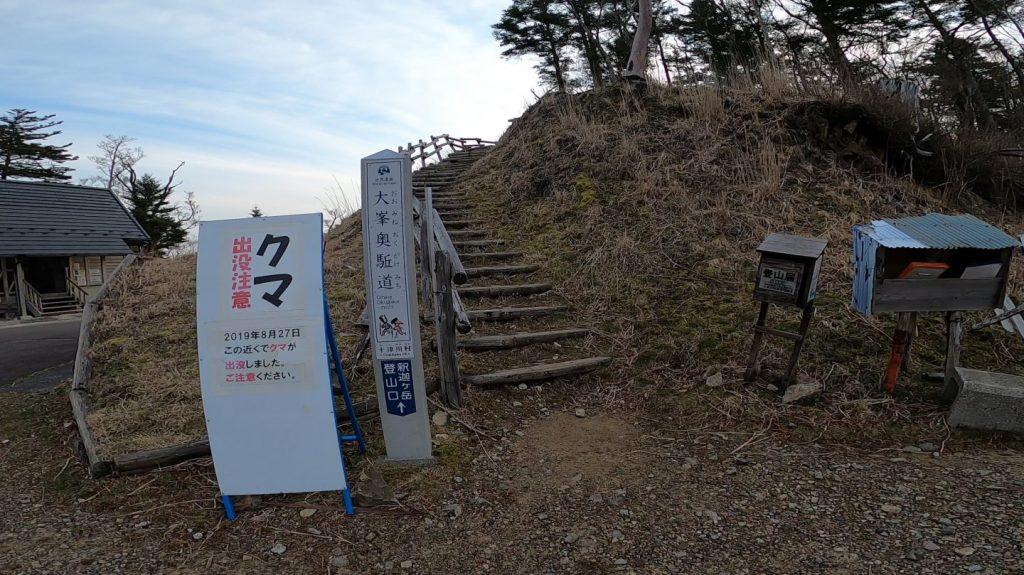 太尾登山口とクマ出没注意の看板