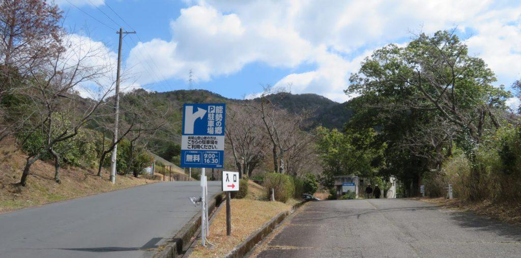 能勢の郷駐車場