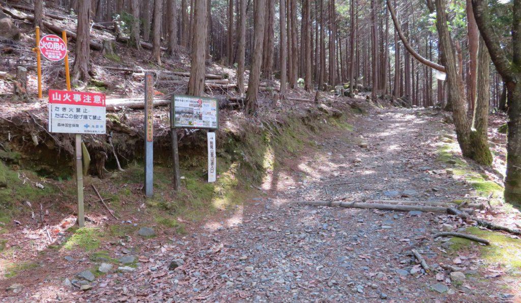 山道の入り口