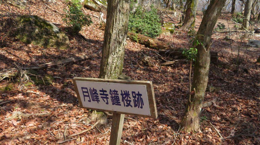 月峰寺跡地