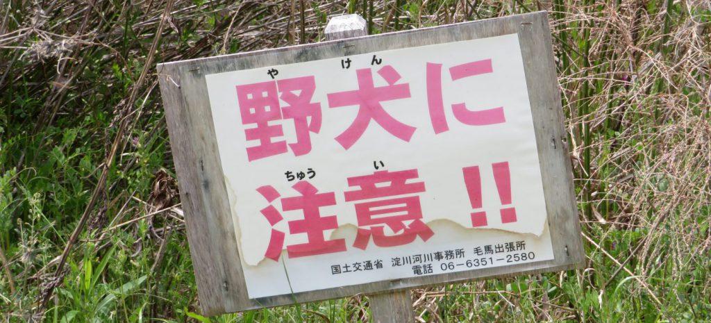 野犬に注意の看板
