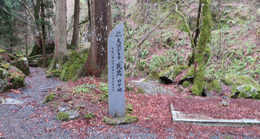 大河ドラマ「武蔵」のロケ地の石碑