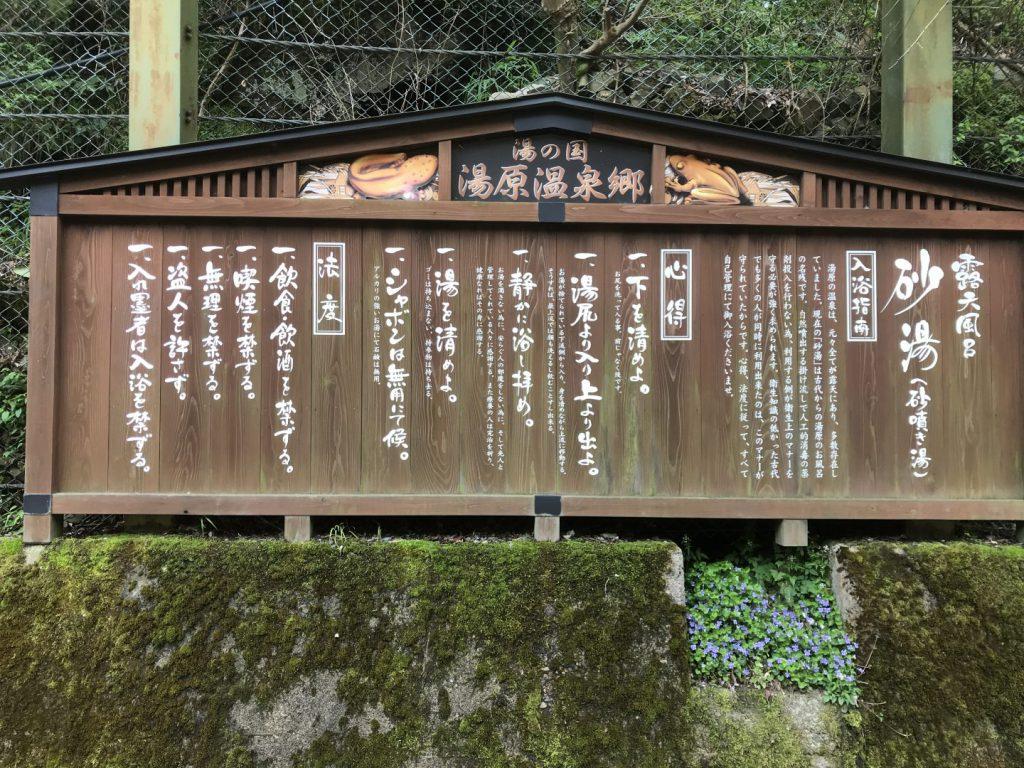 湯原温泉郷露天風呂砂湯のルール