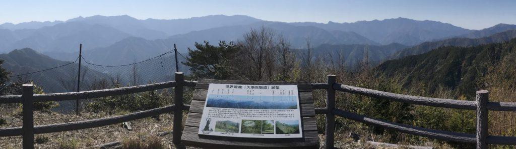 大峯奥駆道展望台を紹介【登山せずとも絶景が見られる秘境】