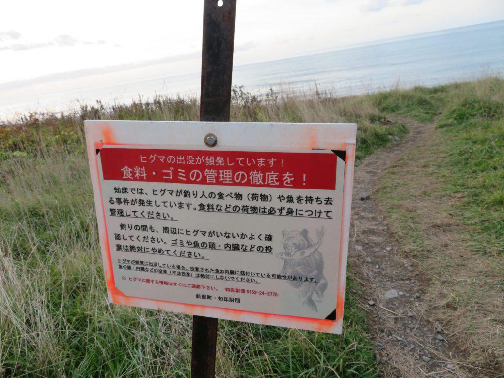 ヒグマに注意の看板