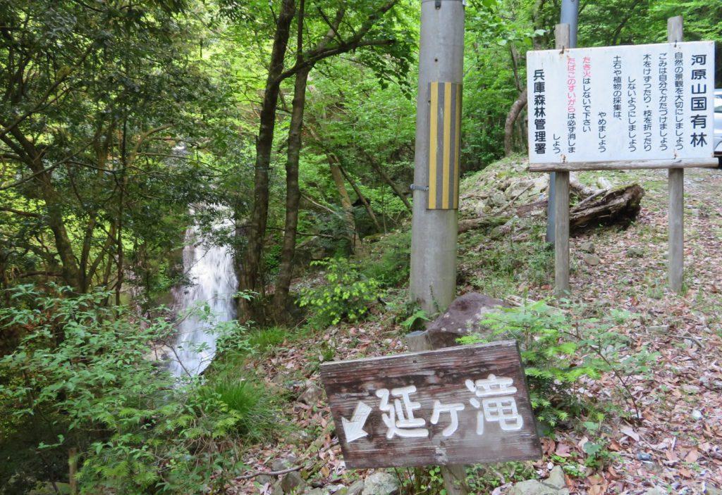 延ヶ滝の看板