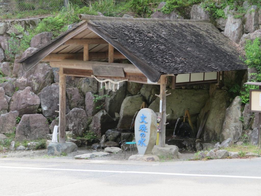 文殊の水が汲める場所
