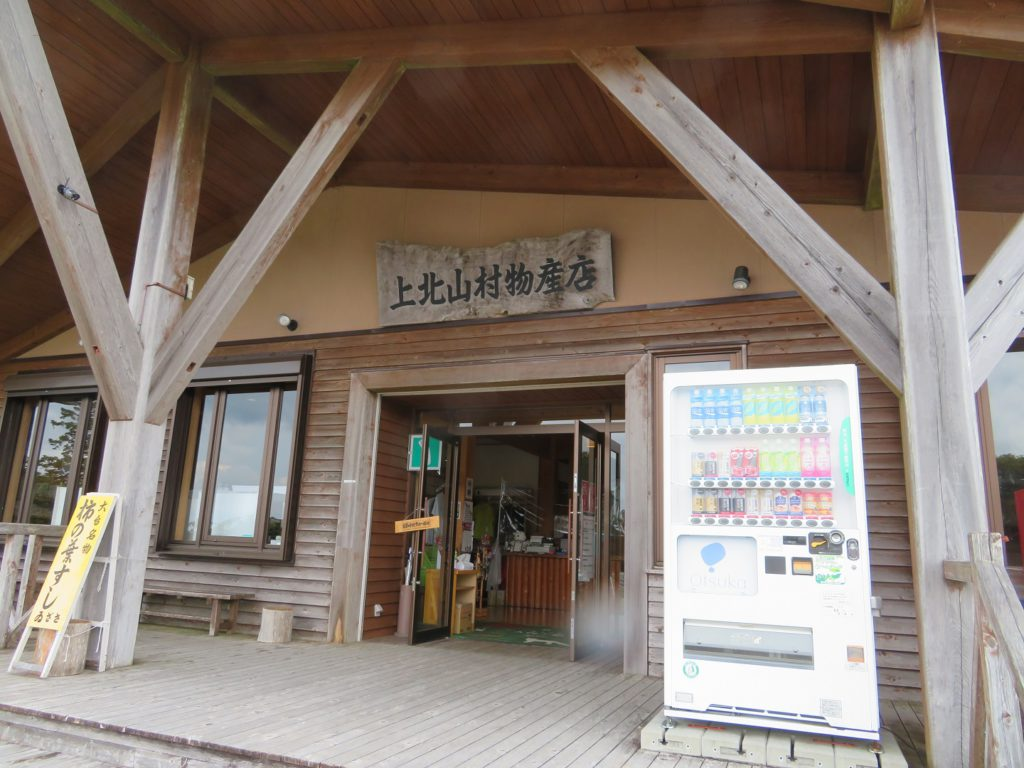 お土産屋「上北山村物産店」