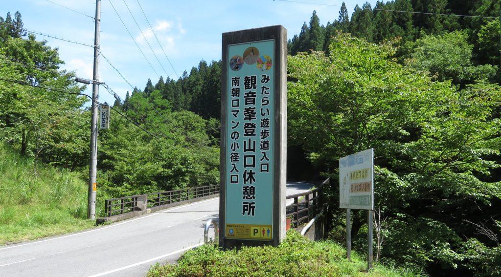 観音峯登山口休憩所の看板