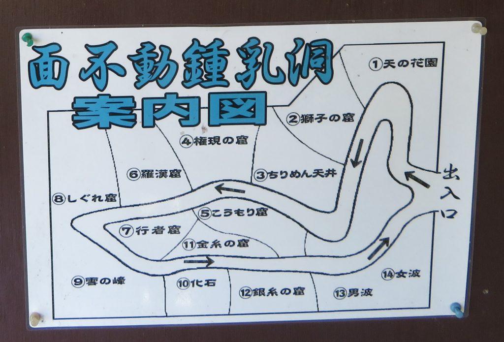 面不動鍾乳洞内の地図