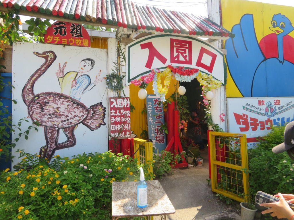 ダチョウらんど沖縄の入り口
